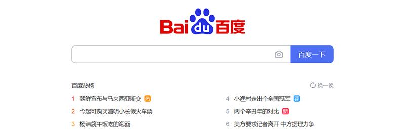 screen wyszukiwarki internetowej Baidu